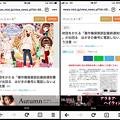 iOS版Firefox 10.3 No - 28:トラッキング保護有効で一部広告が非表示に