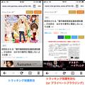 写真: iOS版Firefox 10.3 No - 29:トラッキング保護有効で一部広告が非表示に