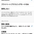 写真: iOS版Firefox 10.3 No - 32:トラッキング保護の設定