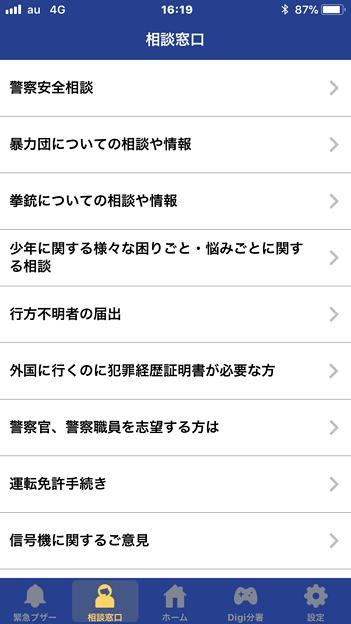 写真: 愛知県警のぼったくり防止アプリ「アイチポリス」 - 8:相談窓口