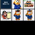 写真: 愛知県警のぼったくり防止アプリ「アイチポリス」 - 9:キャラクターの説明
