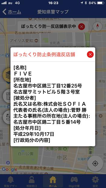 愛知県警のぼったくり防止アプリ「アイチポリス」 - 15:ぼったくり条例違反店舗の情報