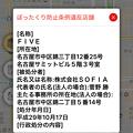 写真: 愛知県警のぼったくり防止アプリ「アイチポリス」 - 15:ぼったくり条例違反店舗の情報