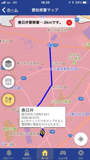 写真: 愛知県警のぼったくり防止アプリ「アイチポリス」 - 18:最寄りの警察署前の距離とルート