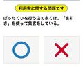 写真: 愛知県警のぼったくり防止アプリ「アイチポリス」 - 21:ぼったくり防止クイズ