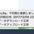 Vivaldi 1.14.1036.3で同期を実行! - 9:同期中にステータスバーに表示される雲ボタン(マウスオーバーでステータス)