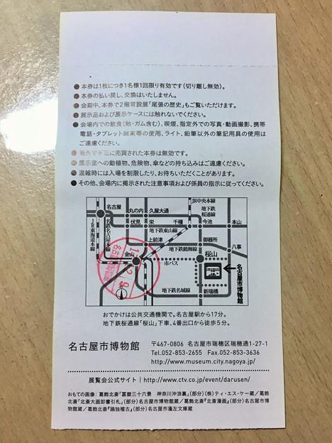 名古屋市博物館:特別展『北斎だるせん!』No - 13:チケット