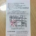 Photos: 名古屋市博物館:特別展『北斎だるせん!』No - 13:チケット