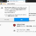 Firefox 57:更新されたアドオンに新しい許可申請必要だと通知 - 3