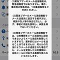愛知県警のぼったくり防止アプリ「アイチポリス」 - 26:緊急ブザーのメール送信機能使用前に表示される注意書き