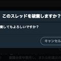 Twitter公式WEB:新たに追加された連投(スレッド)機能 - 2(スレッドをまとめて削除)