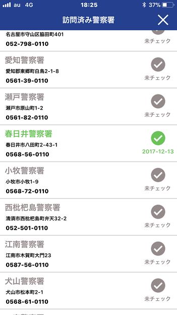 写真: 愛知県警のぼったくり防止アプリ「アイチポリス」 - 47:春日井警察署にチェックイン!