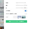 Firefox Quantum向けスピードダイヤル拡張「Speed Dial 2 」- 2:Opera風の簡易設定画面