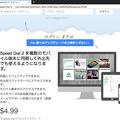Firefox Quantum向けスピードダイヤル拡張「Speed Dial 2 」- 6:Pro版の案内