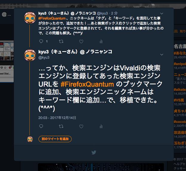 Twitter公式WEBの複数ツイート投稿(スレッド)機能、後からツイートを追加可能 - 1