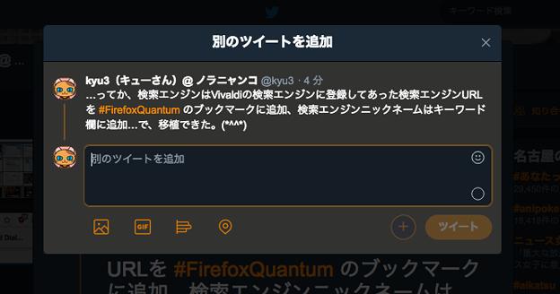 Twitter公式WEBの複数ツイート投稿(スレッド)機能、後からツイートを追加可能 - 3