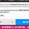Firefox 57:WEBサイトの通知関連機能 - 1