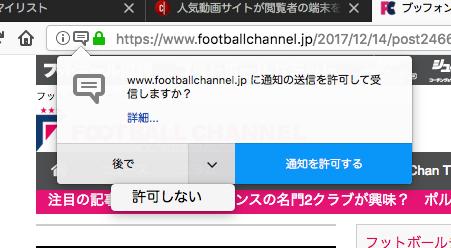 Firefox 57:WEBサイトの通知関連機能 - 2(許可しない)