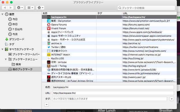 Firefox 57:ブックマーク管理画面 - 2