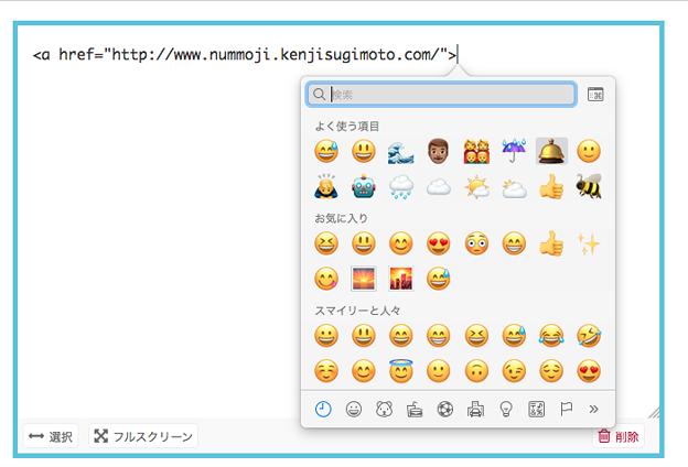 Firefox 57:キーボード・ショートカットでMacのデフォの絵文字入力ポップアップを表示可能