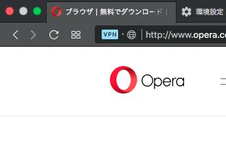 Opera 49.0.2725.56:VPN機能がリニューアル - 1(アイコンデザインが野暮ったく…)