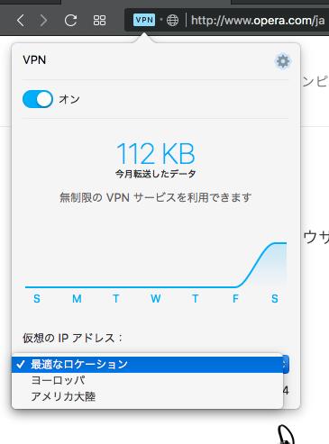 Opera 49.0.2725.56:VPN機能がリニューアル - 3(VPNロケーションが国ごとから地域ごとに変更)