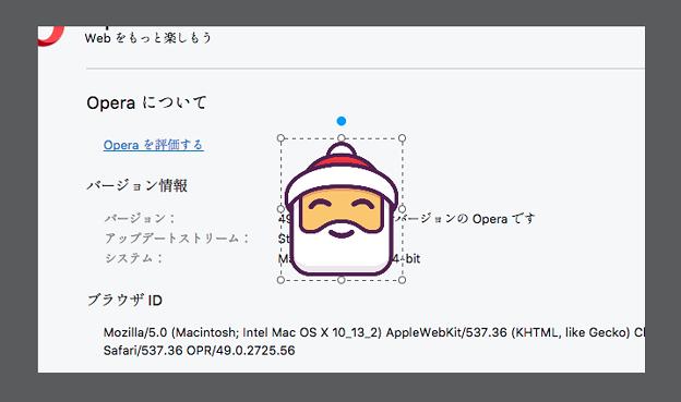 Opera 49.0.2725.56:スクリーンショット撮影編集機能にサンタ絵文字が追加 - 2