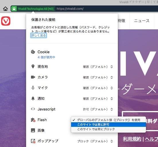 Vivaldi 1.14.1047.3:サイトの設定でFlashを常に有効 - 3