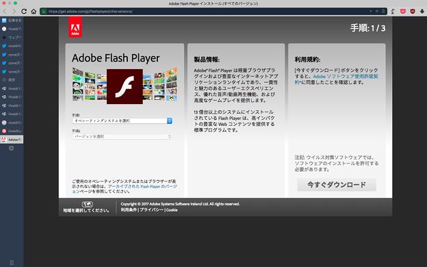 Flash Playerのダウンロードページ