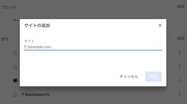 Vivaldi 1.14.1047.3:Flashを常に有効するサイトをまとめて設定できる設定画面 - 4(URLでサイトを追加)