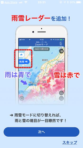 ウェザーニュースタッチ 4.4.0:雨雪レーダーが追加 - 2(説明)