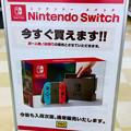 写真: 近所のGEO(ゲオ)でも「Nintendo Switch」が普通に販売されるように! - 3