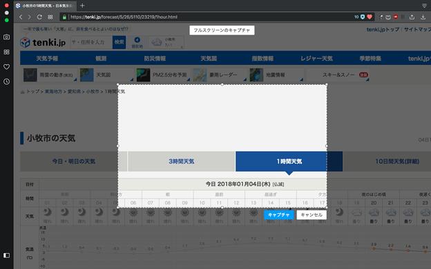 Opera 50:スクリーンショット撮影機能 - 2