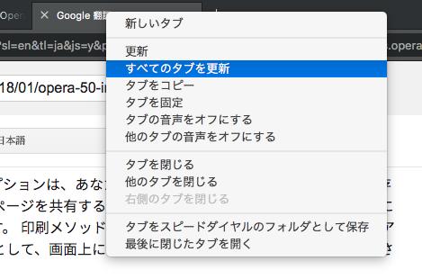 Opera 50:すべてのタブを更新する右クリックメニューが追加!