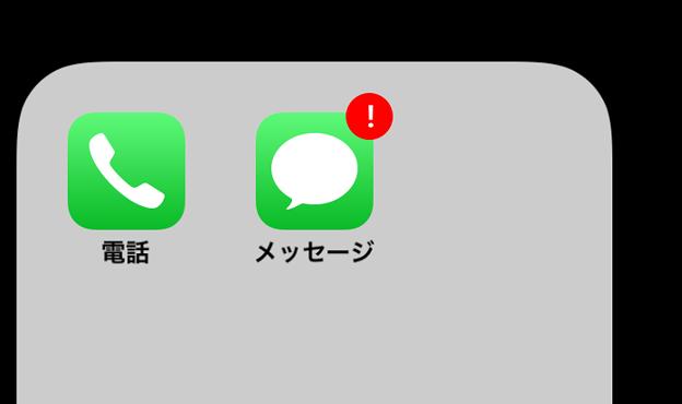 iOS 11:再起動したら一時的にメッセージアプリのアイコンに「!」マーク - 2