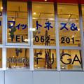 Photos: 大須商店街に「反重力 空中フィットネス」!?!? - 2