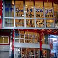 Photos: 大須商店街に「反重力 空中フィットネス」!?!? - 4