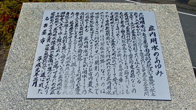 写真: 伊奴(いぬ)神社前の庄内用水 - 2:庄内用水のあゆみ
