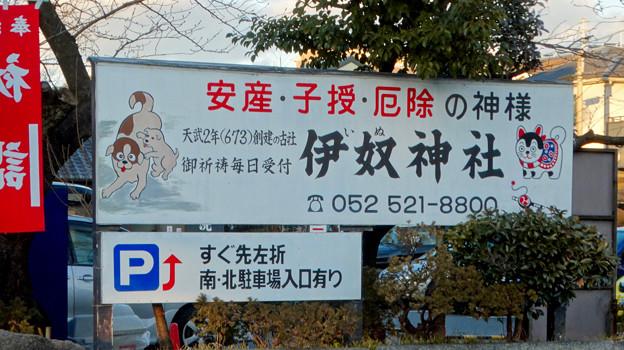 写真: 戌年で賑わう2018年正月の「伊奴(いぬ)神社」 - 3:看板