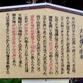 写真: 戌年で賑わう2018年正月の「伊奴(いぬ)神社」 - 30:犬石像の由来