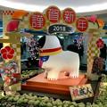 写真: クリスタル広場:戌年にちなんだ犬の置き物は「古代犬」!? - 1