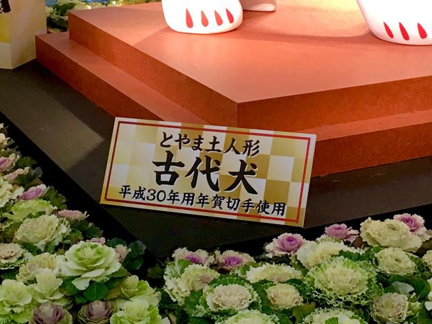 クリスタル広場:戌年にちなんだ犬の置き物は「古代犬」!? - 3