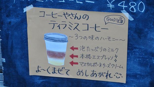 犬山城下町:コーヒーやさんの「ティラミス・コーヒー」!?