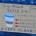 写真: 犬山城下町:コーヒーやさんの「ティラミス・コーヒー」!?