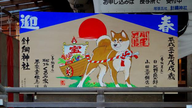 写真: 針綱神社の犬の絵馬
