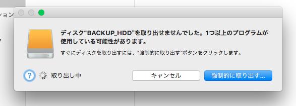 macOS High SIerra:Time Machine用のHDD取り出そうとするとこのアラートが… - 1