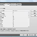 写真: Operaダイアログ:設定ダイアログのウェブ検索