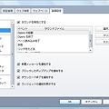 写真: Operaダイアログ:設定ダイアログの詳細設定の通知