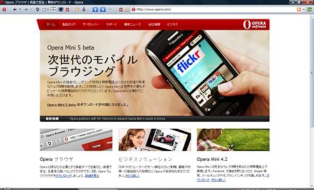 Opera10スクリーンショット:アドレスバーのみ