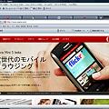 写真: Operaツールバーをまとめて表示